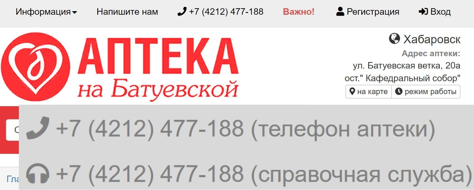 Аптека на Батуевской сайт