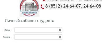 Сайт АГУ Астрахань