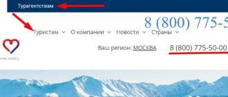 Сайт компании Анекс Тур