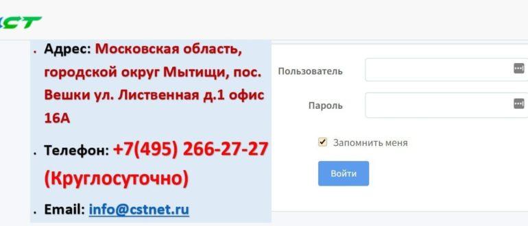 Cstnet.ru личный кабинет