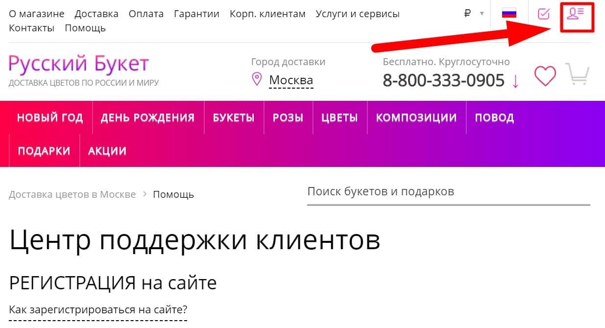 Русский Букет сайт