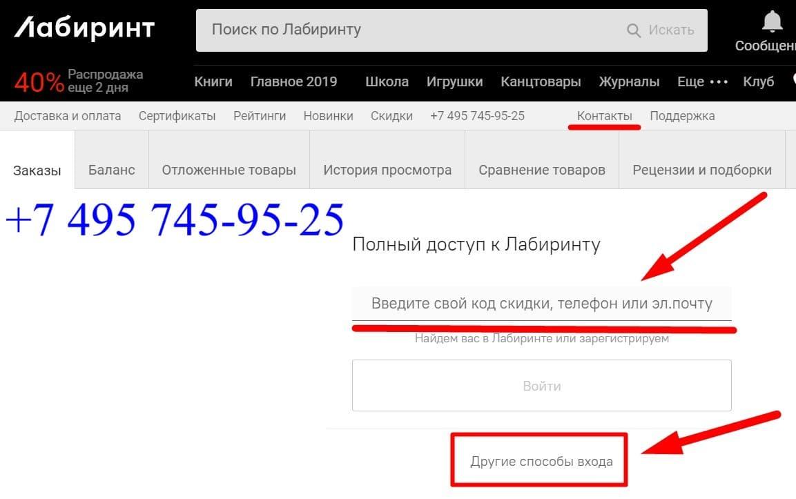 Сайт интернет магазина Лабиринт