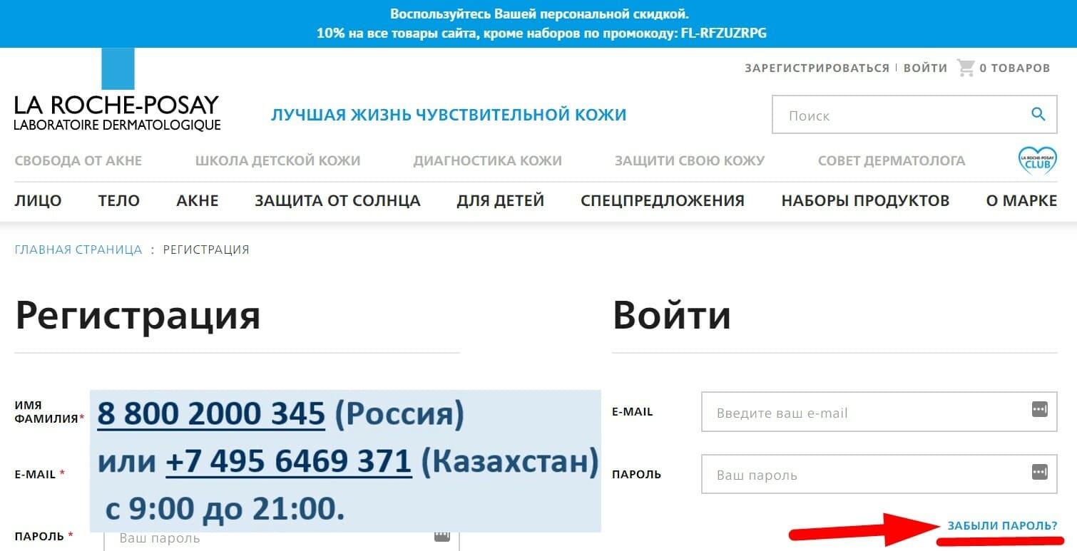 Ля Рош официальный сайт
