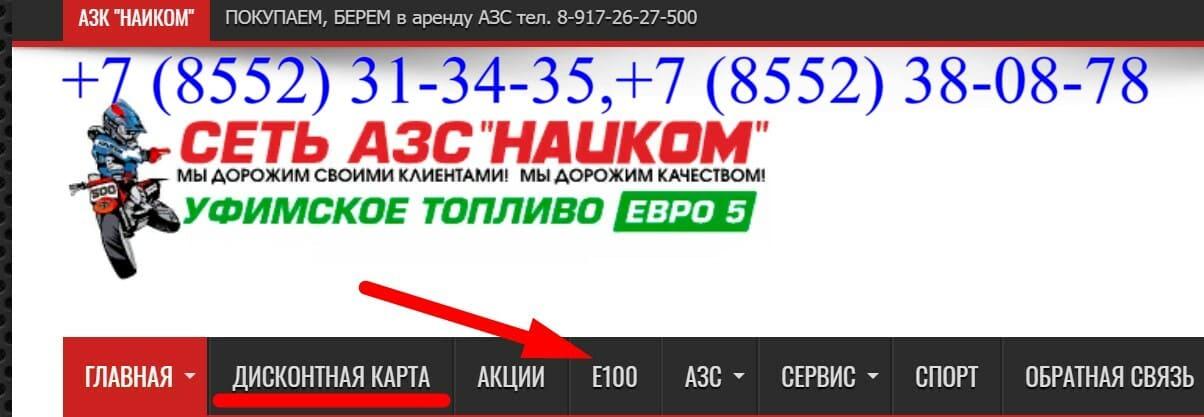 ЛК АЗС «Наиком»