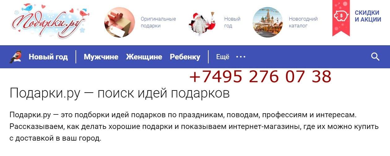 Подарки Ру сайт