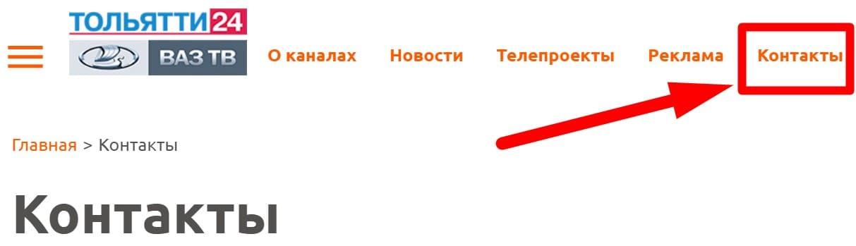 ВАЗ ТВ сайт