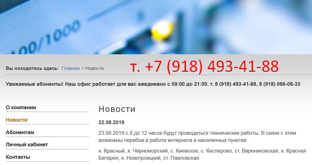 прайм сервис крымск личный кабинет
