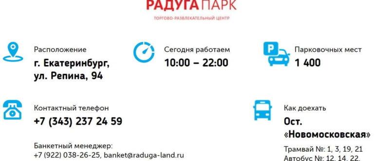 Raduga Land в Екатеринбурге