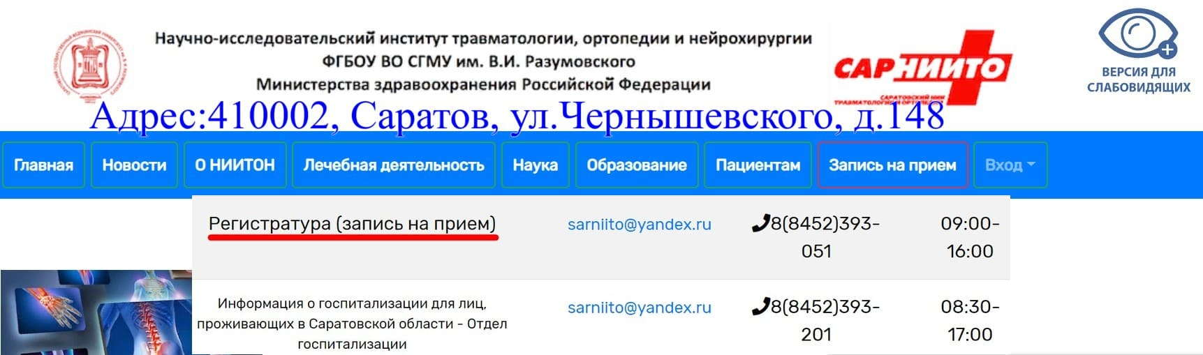 Sarniito.com запись