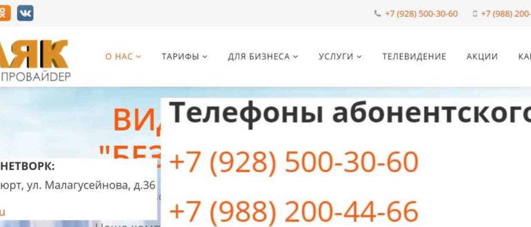Маяк Нетворк сайт