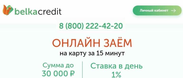 Belkacredit сайт