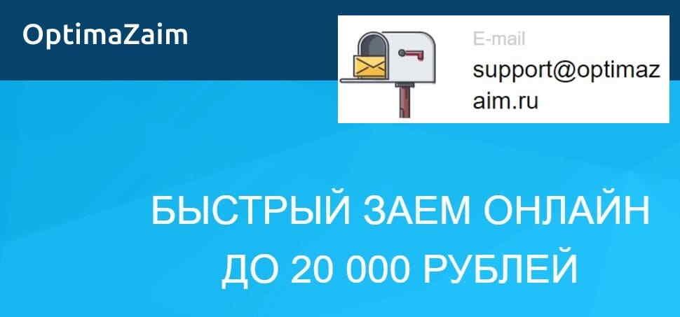 оптима займ личный кабинет кредит наличными в почта банке условия кредитования в ярославле