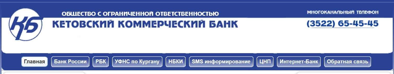 Кетовский банк сайт