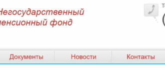 НПФ Магнит сайт