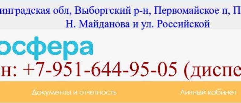 ООО Водосфера сайт
