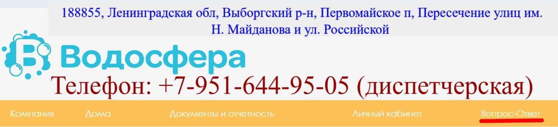 ЛК «Водосфера»