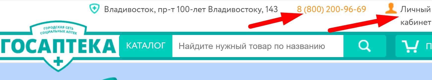 Госаптека Владивосток сайт