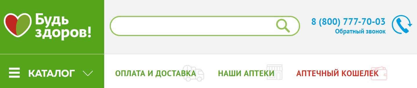 Аптека Будь Здоров сайт