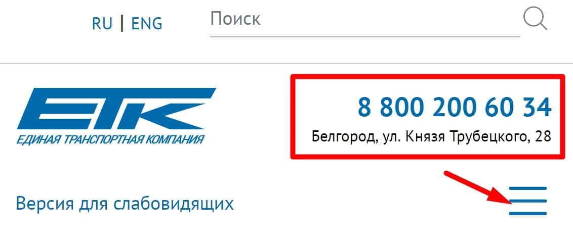 Сайт Белгородской транспортной компании «ETK31»