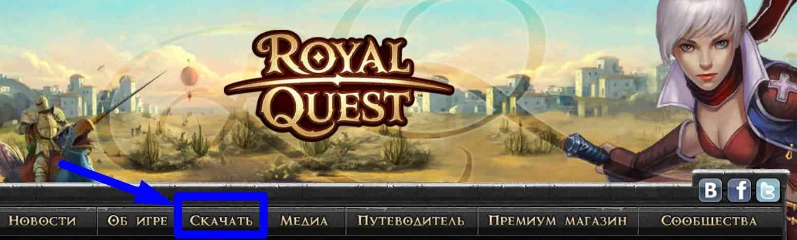 Роял Квест игра сайт
