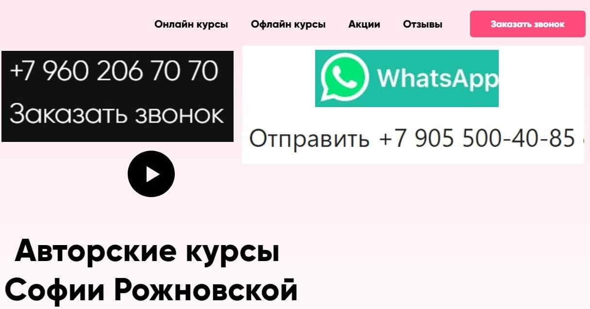 София Рожновская сайт