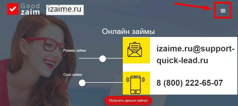 izaime.ru личный кабинет