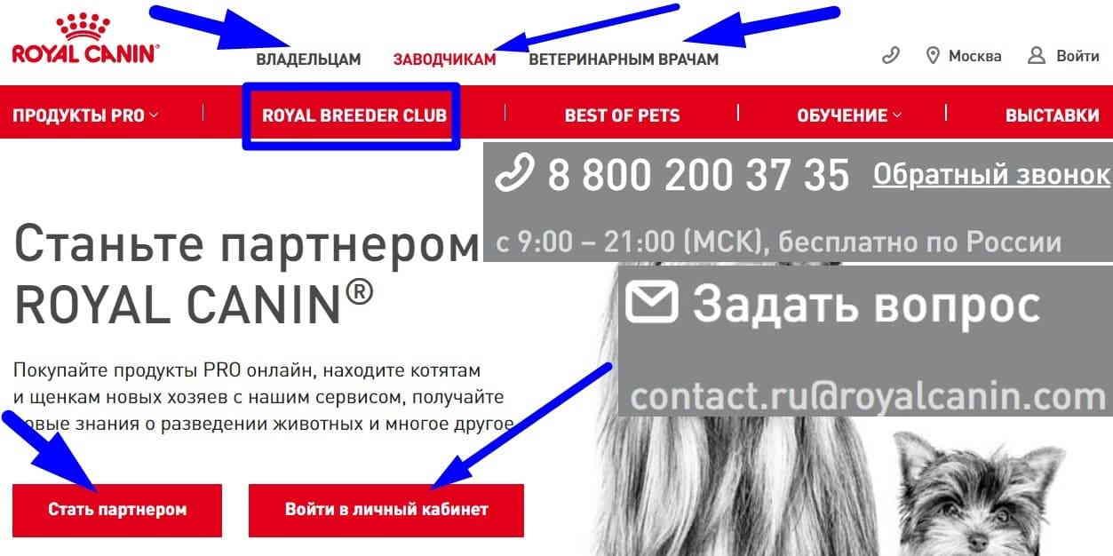 Роял Канин сайт