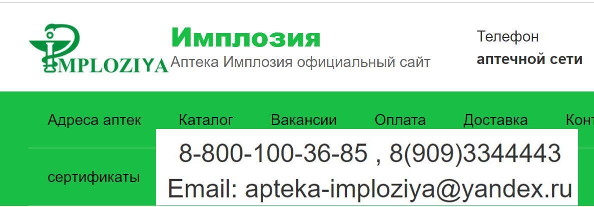 Сайт «Имплозия»