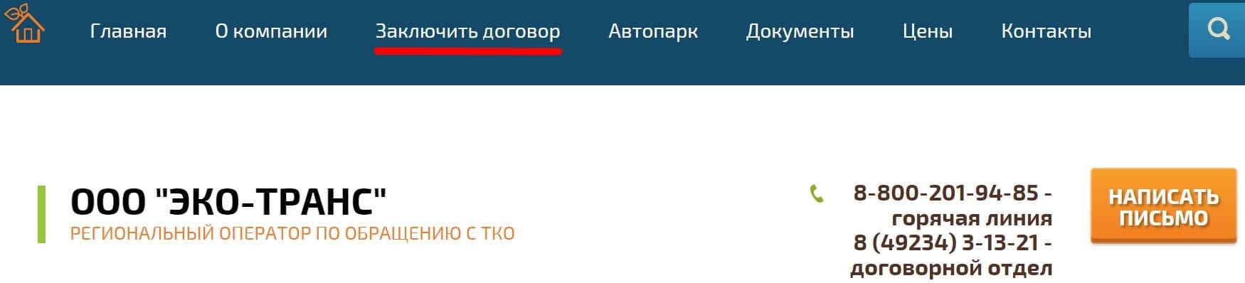 Ekotrans33.ru региональный оператор