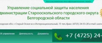 Sznoskol.ru личный кабинет