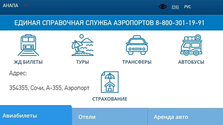 Аэропорт Анапа онлайн регистрация