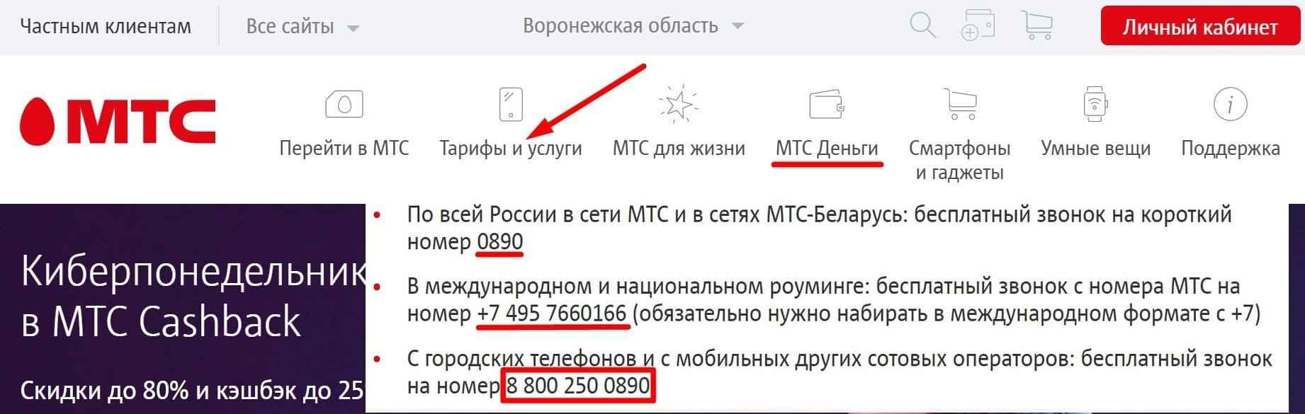 Воронежская область МТС сайт