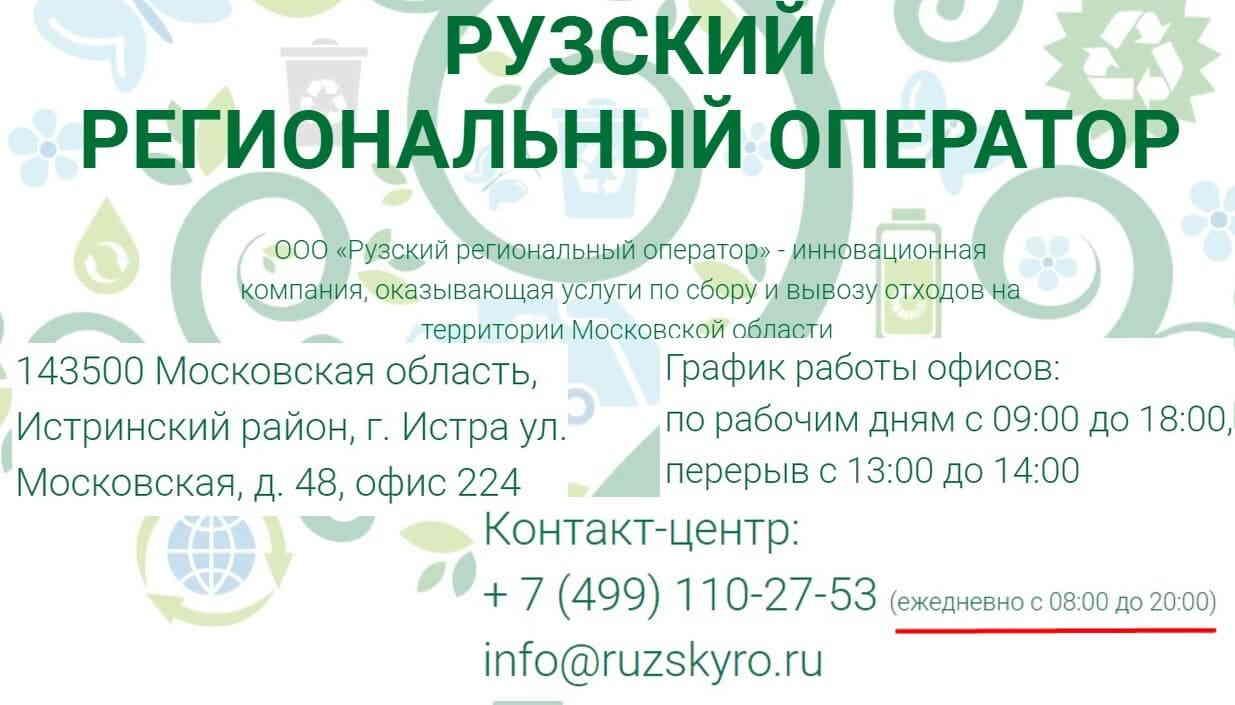 Рузский Региональный Оператор вывоза мусора