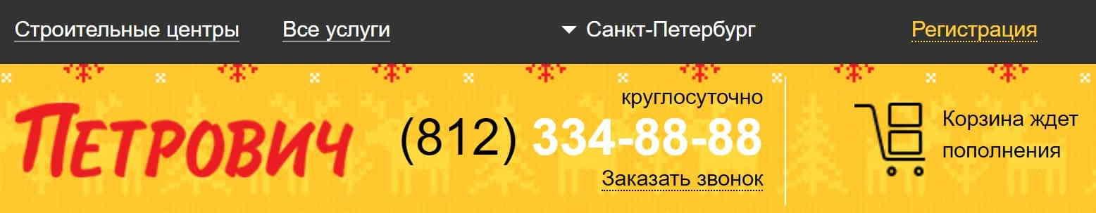 Карта клуба магазина Петрович