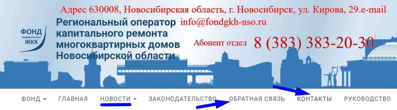 Фонд модернизации ЖКХ НСО сайт