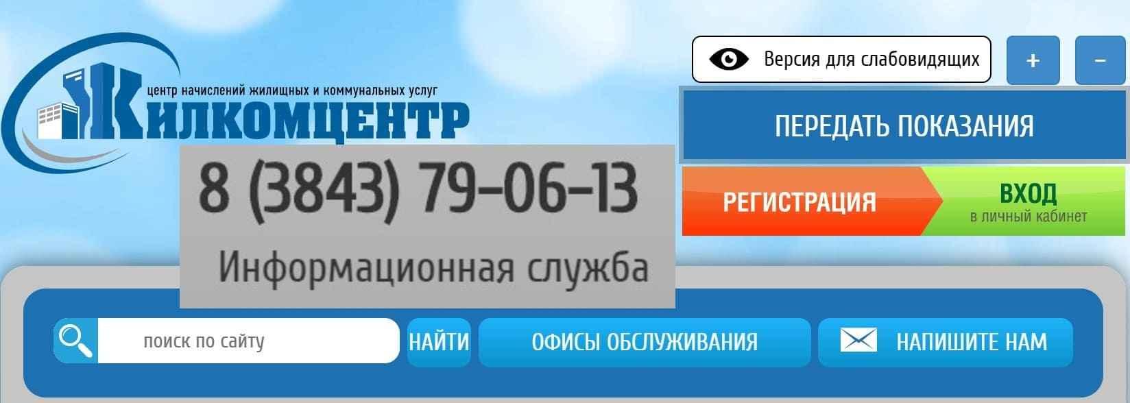 Жилкомцентр Новокузнецк сайт