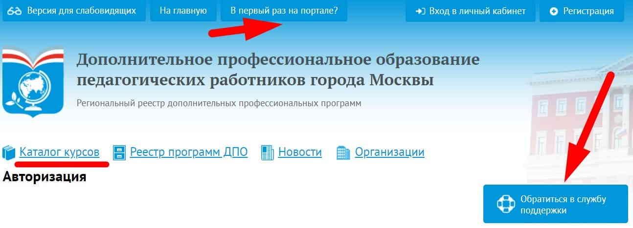 ДПО Мос кабинет