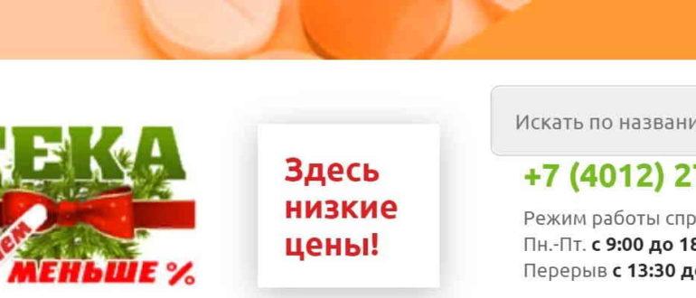 Aptekabm Калининград