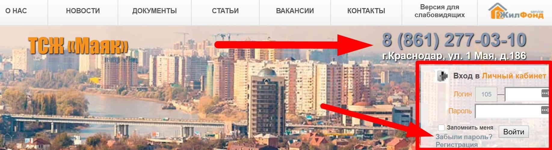 ТСЖ Маяк Краснодар