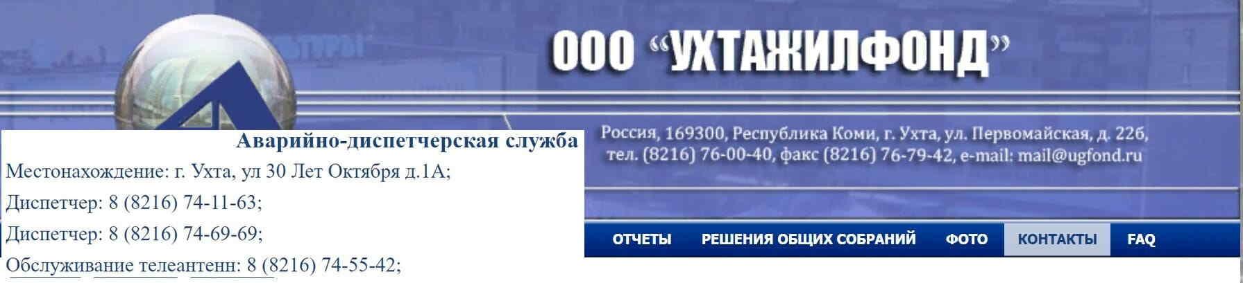 Ухтажилфонд сайт