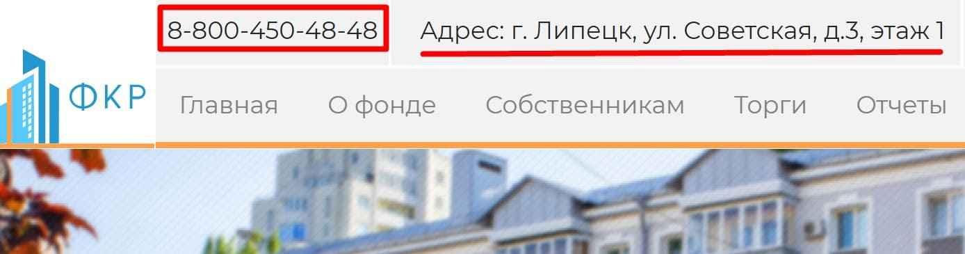 Капремонт 48 Липецк