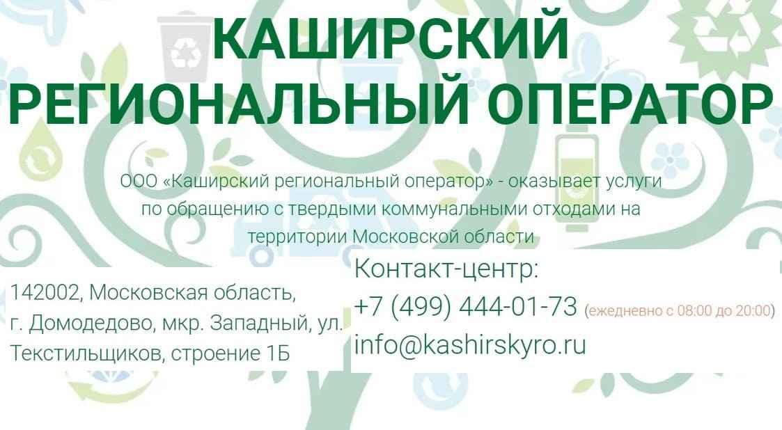 Каширский Региональный Оператор сайт