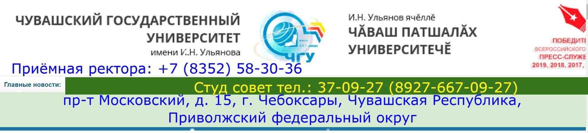 ЧГУ Ульянова сайт