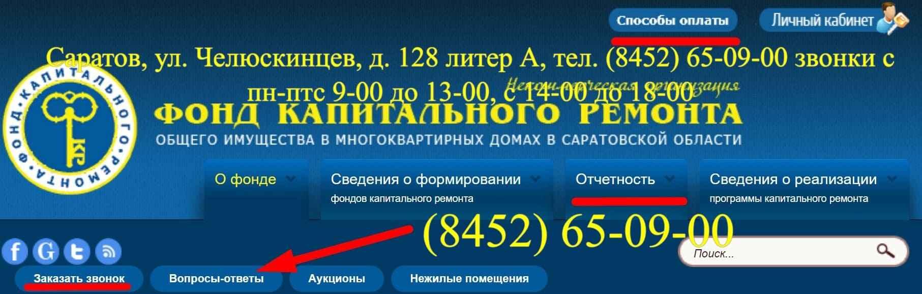 Фонд капитального ремонта Саратовской области Fkr64.ru