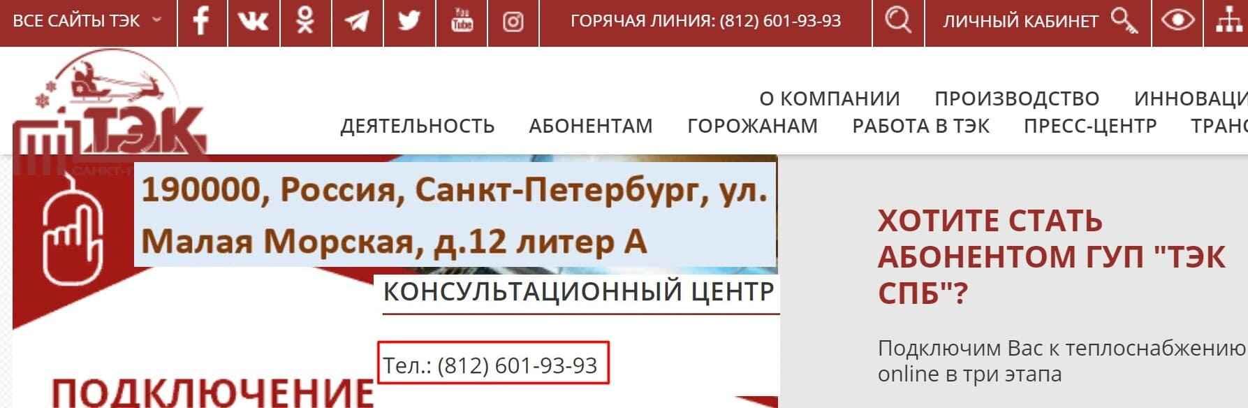 ТЭК СПБ сайт