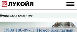 Авто Лукойл сайт
