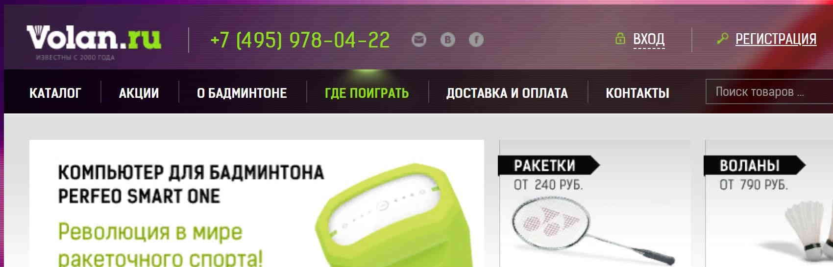 Volan.ru сайт