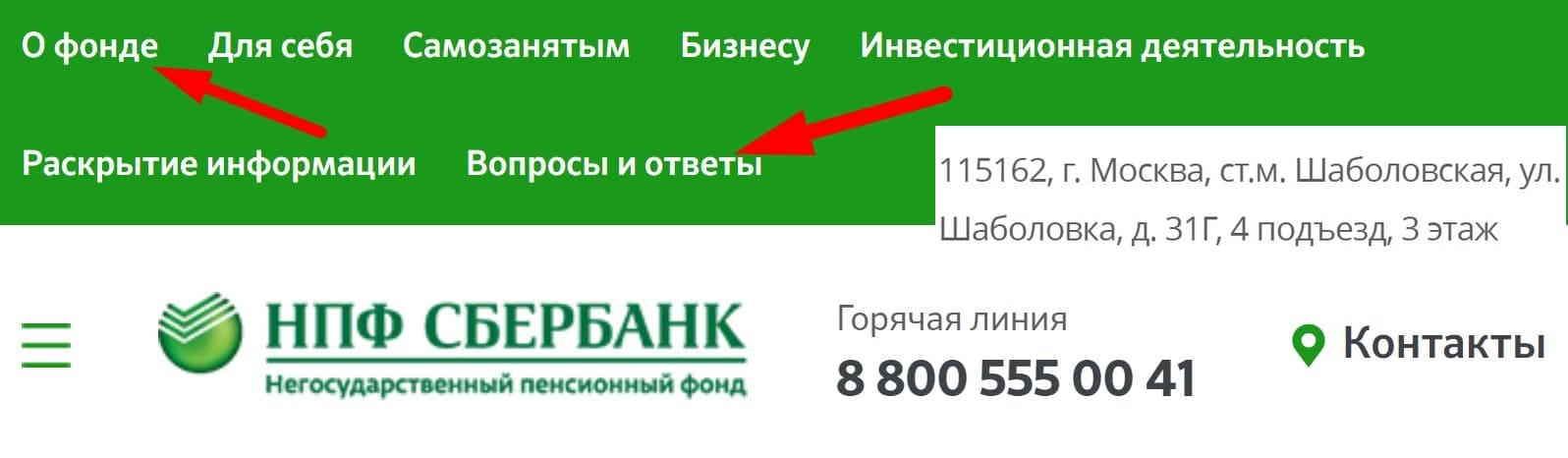 НПФ Сбербанк сайт