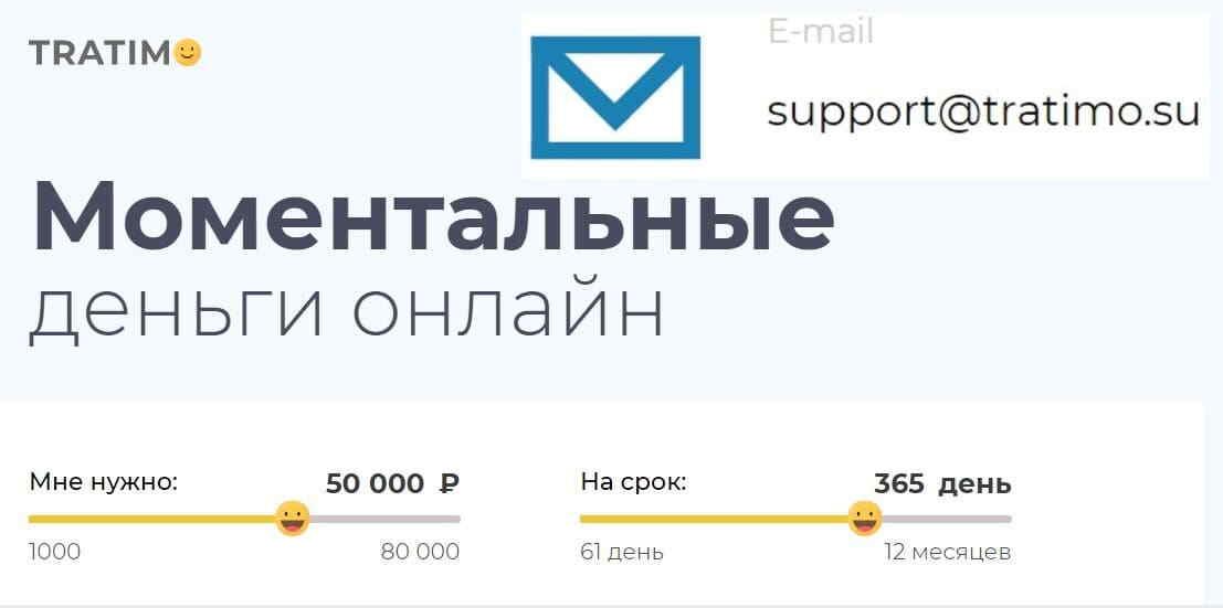 Tratimo ru займ личный кабинет