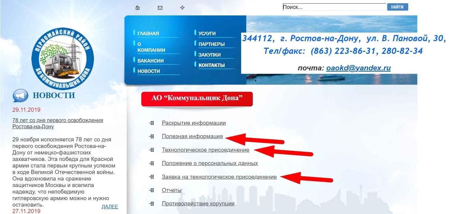 Коммунальщик Дона сайт